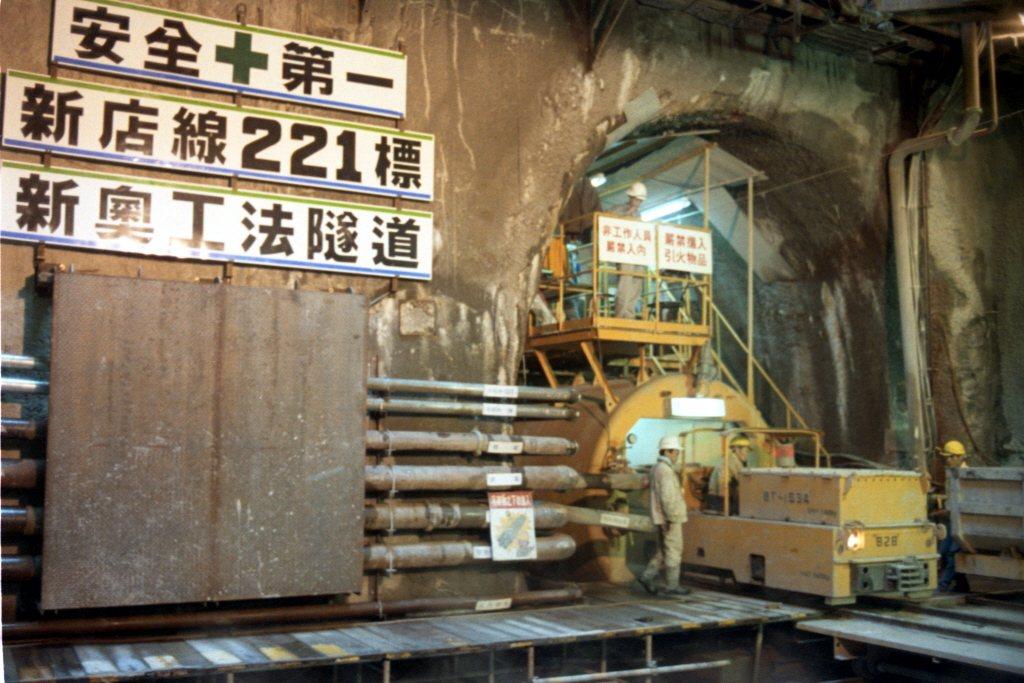 捷運新店線台電大樓站前的工程,由於地質的關係,地下隧道工程引進了新奧工法施工,這...