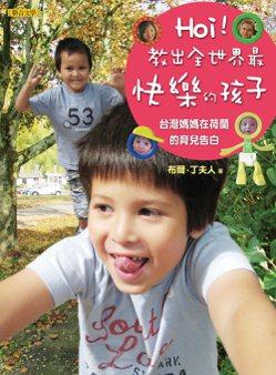 書名:《Hoi!教出全世界最快樂的孩子:台灣媽媽在荷蘭的育兒告白》作者:布爾...