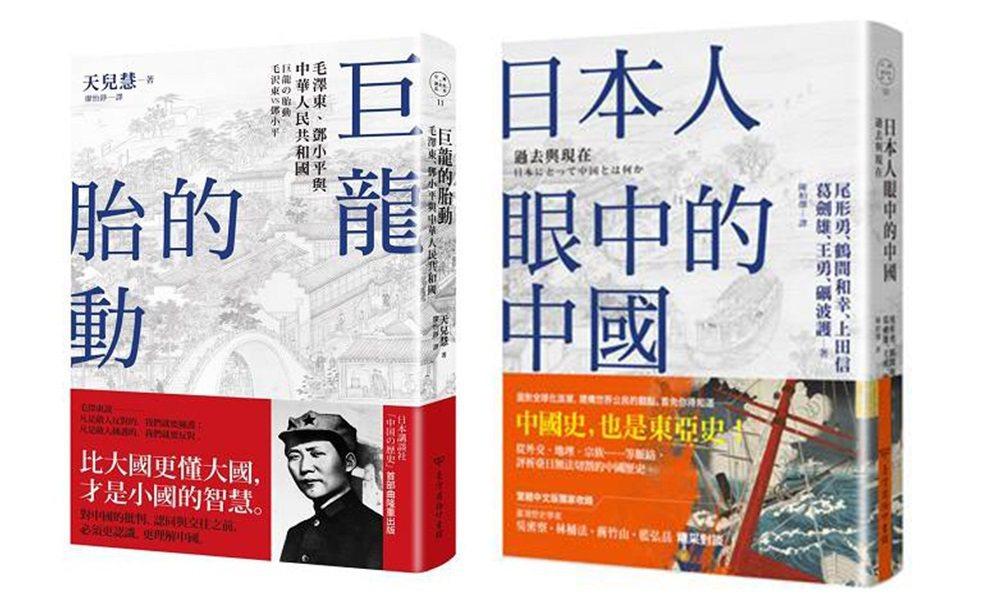 臺灣商務出版《巨龍的胎動》、《日本人眼中的中國》。