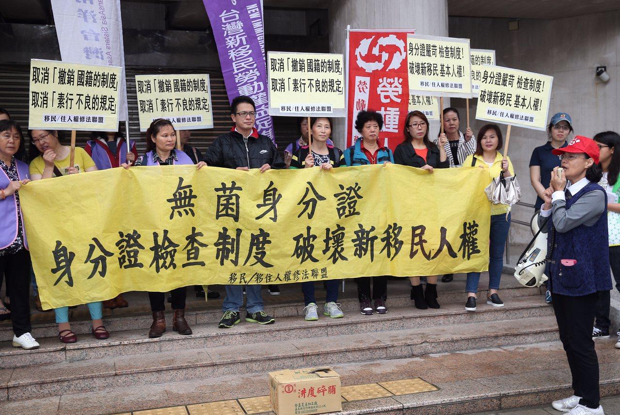 針對國籍法修正,婦女團體上午舉行記者會,抗議新制新住民移民歸化申請身分證需「無不...