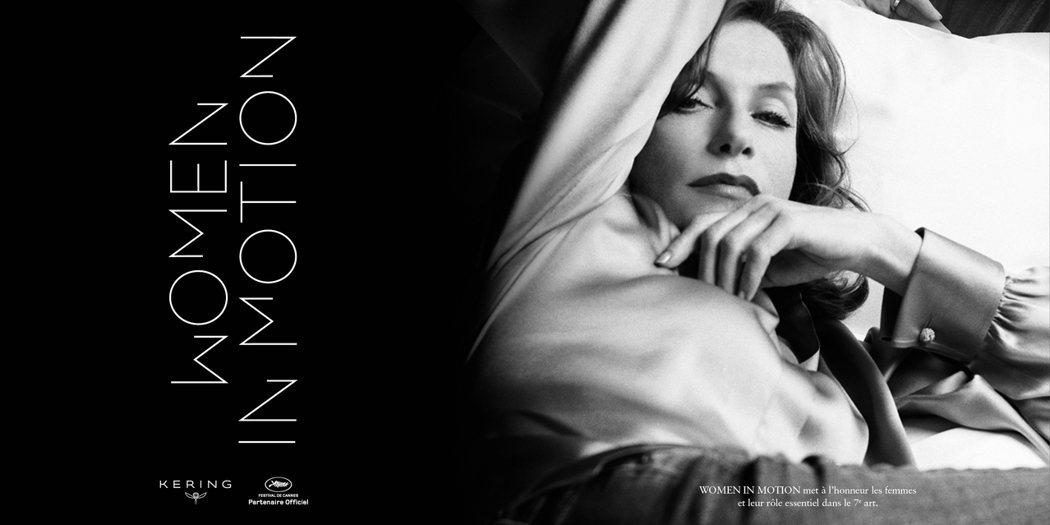 將在5月中展開的2017坎城影展,今年度「Women in Motion」活動大