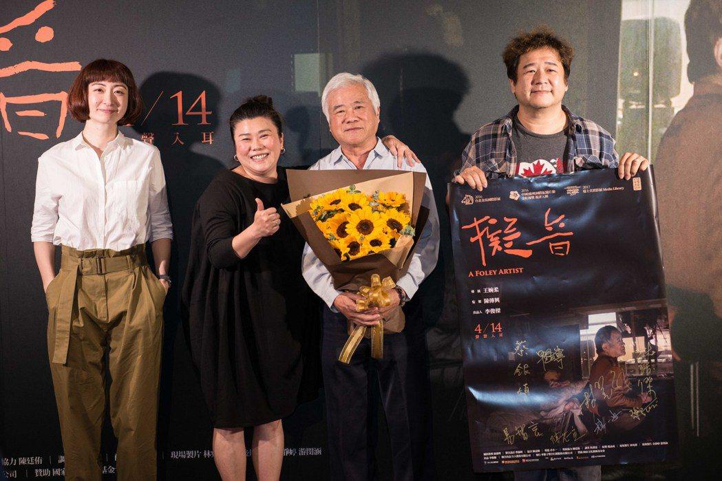 紀錄片「擬音」首映,左起:導演王婉柔、林美秀、胡定一、瞿友寧。圖/牽猴子提供
