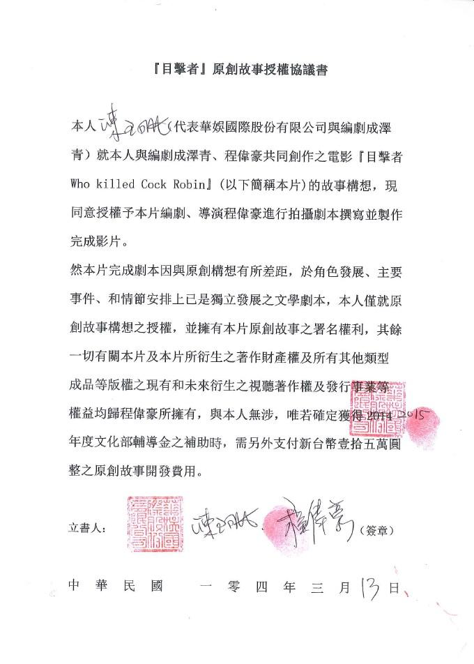 「目擊者」導演程偉豪公布兩人先前簽署的協議書。圖/程偉豪提供