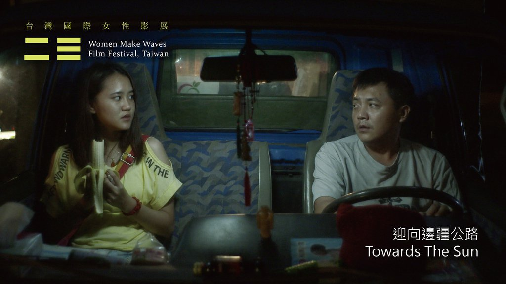 「迎向邊疆公路」(Towards the Sun)為台灣導演王逸鈴的作品,獲得第