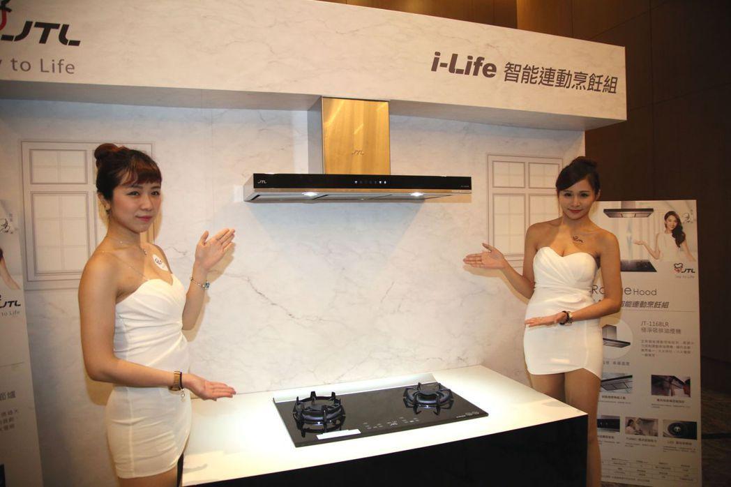 喜特麗首創i-Life 智能連動烹飪組,引領時尚新科技!毛洪霖/攝影