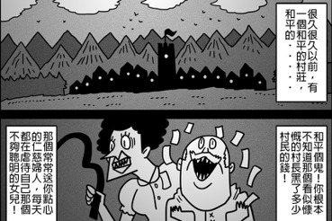 【黃色笑話】「和平的村莊」