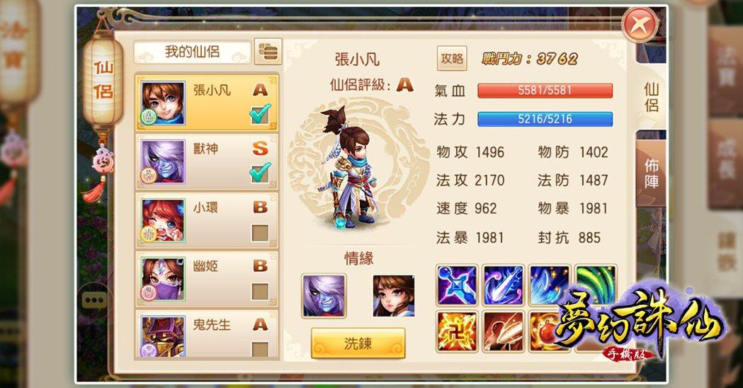 《夢幻誅仙手機版》仙侶展示圖。