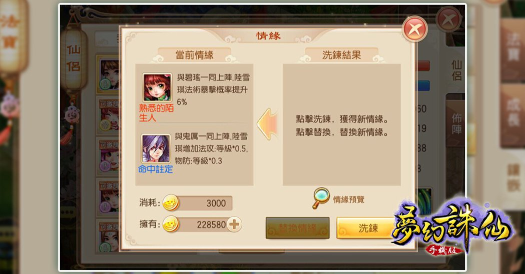 《夢幻誅仙手機版》仙侶情緣關係。