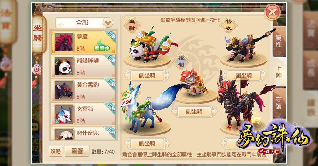 《夢幻誅仙手機版》一次最多可以有五個坐騎同時上場。