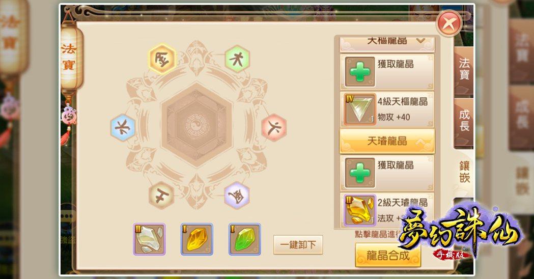 《夢幻誅仙手機版》法寶龍晶鑲嵌。