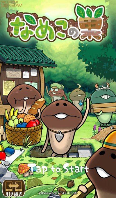 《菇菇的巢》可愛旋風再起!
