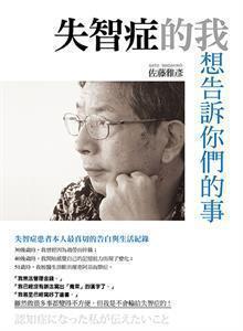 好的文化出版《失智症的我想告訴你們的事》佐藤雅彥著/希沙良譯