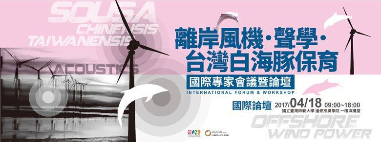 圖/社團法人台灣媽祖魚保育聯盟提供