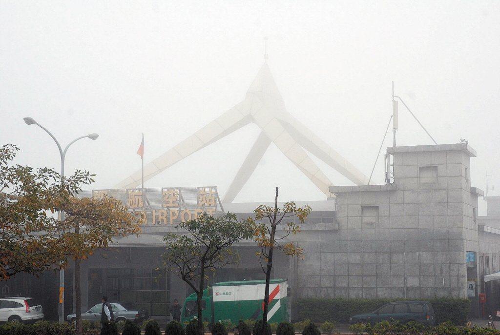 每年的三到五月是金門的霧季,能見度相當差,影響飛機起降,金門便成為孤島,也就是「大霧鎖金」。 圖/聯合報系資料照