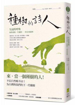 書名:《種樹的詩人:吳晟的呼喚,和你預約一片綠蔭,一座未來森林。》作者:吳晟...