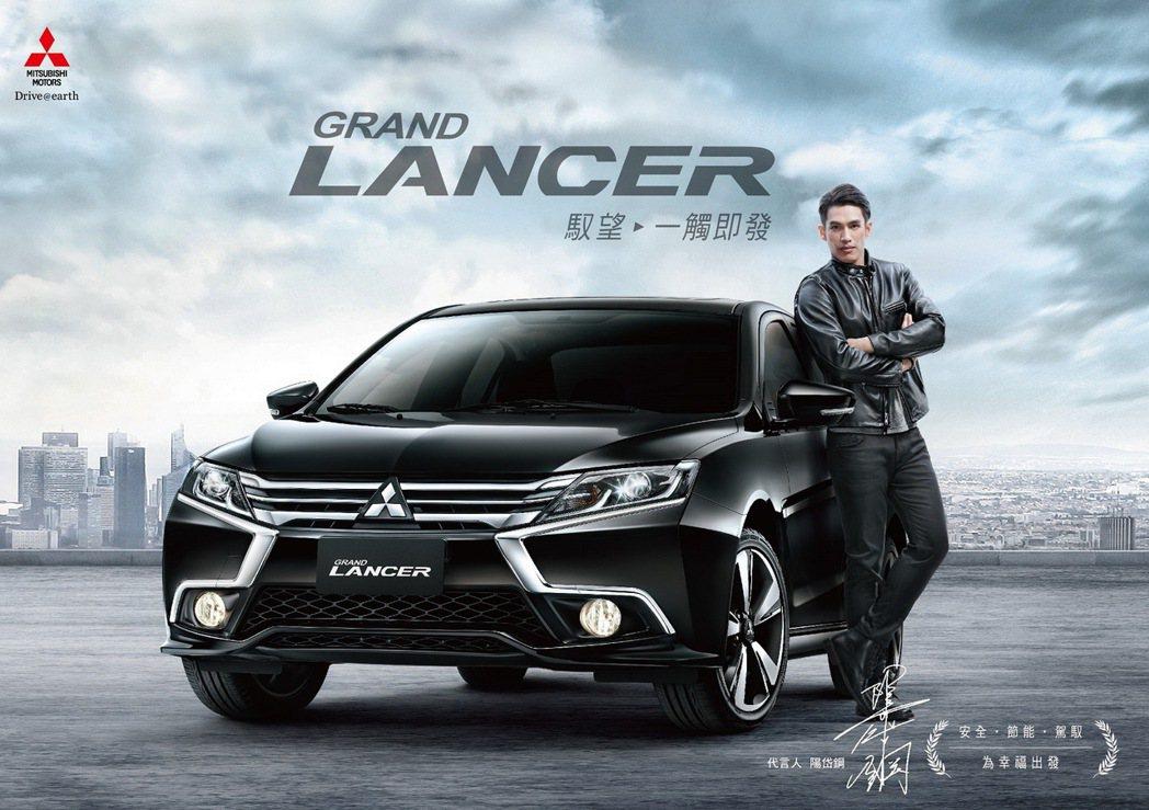 陽岱鋼代言GRAND LANCER。 圖/中華三菱提供