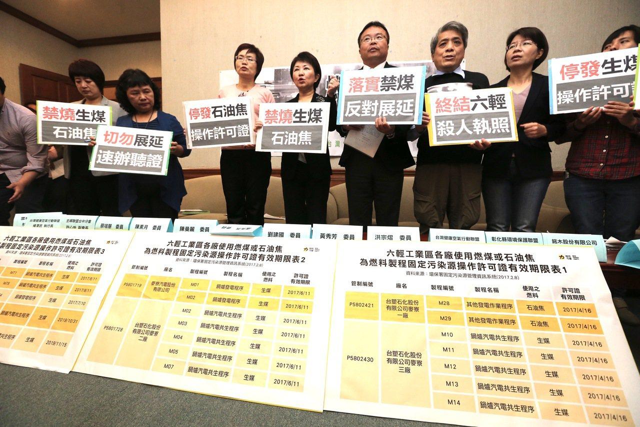 台灣健康空氣行動聯盟與多位中部立委、數個公民團體上午舉行記者會,眾人一起喊口號,...