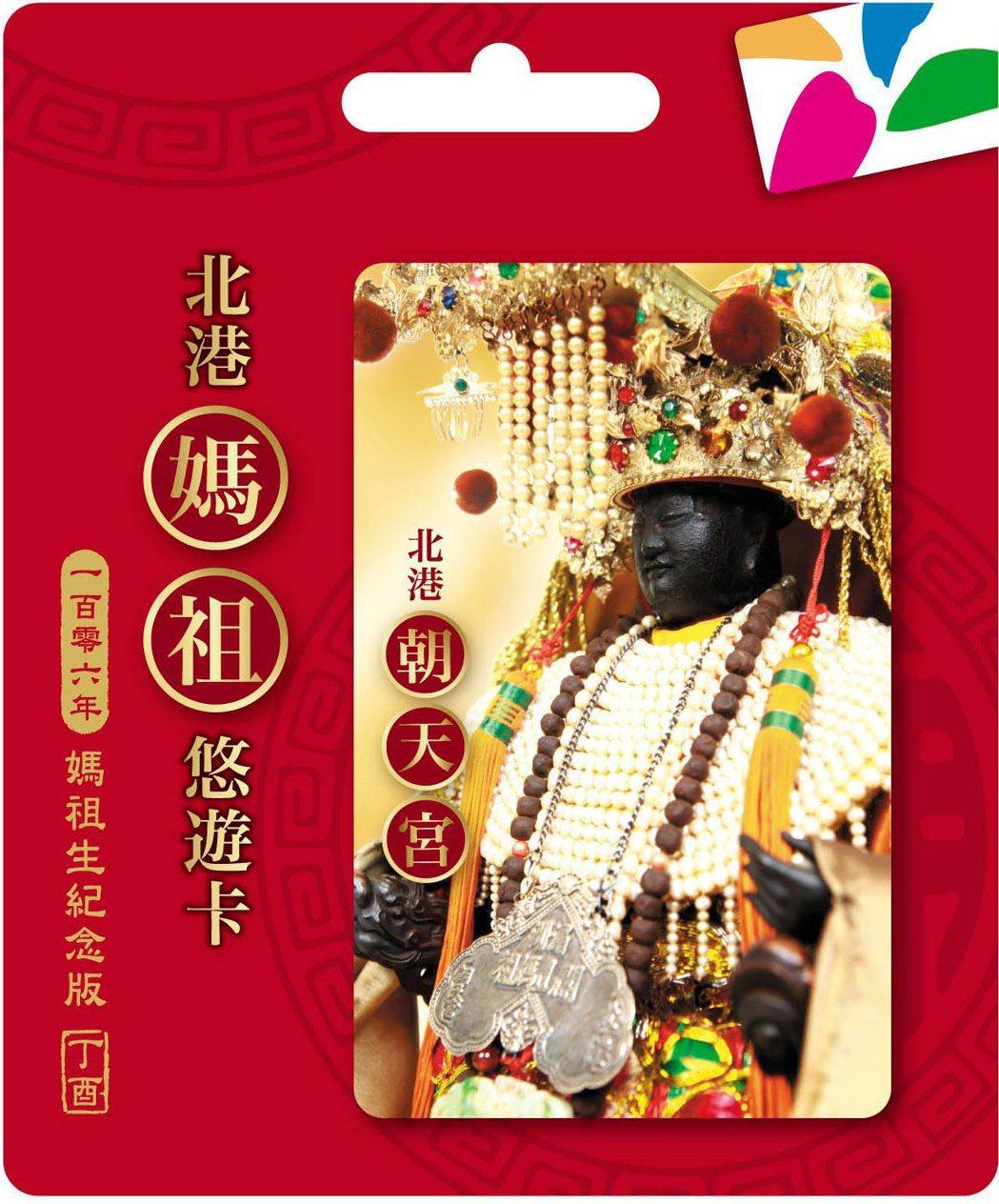 悠遊卡公司推出紀念版的「北港媽祖悠遊卡」