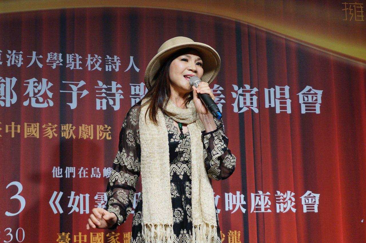 小百合在「鄭愁予詩歌慈善演唱會」講演唱多首詩詞。記者喻文玟/攝影