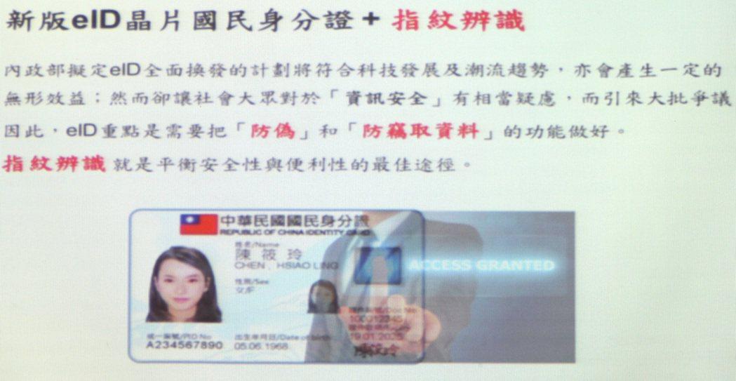 義隆電子舉行全球第一張具指紋辨識功能金融智慧卡提供指紋身份辨識、防偽、防竊取資料...