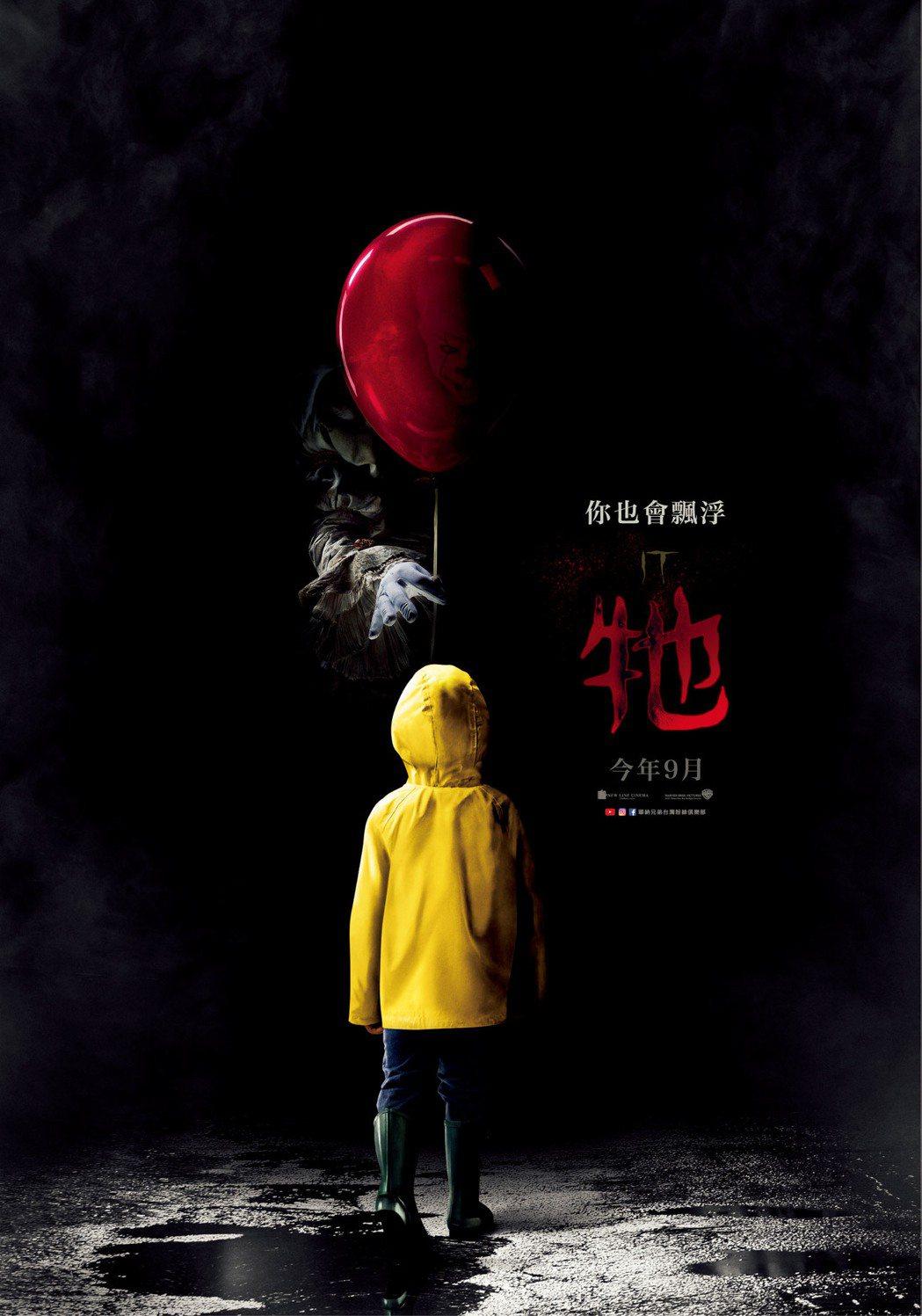 史蒂芬金驚悚作品「牠」改編同名新片,電影預告創下瘋狂點閱紀錄。圖/華納提供