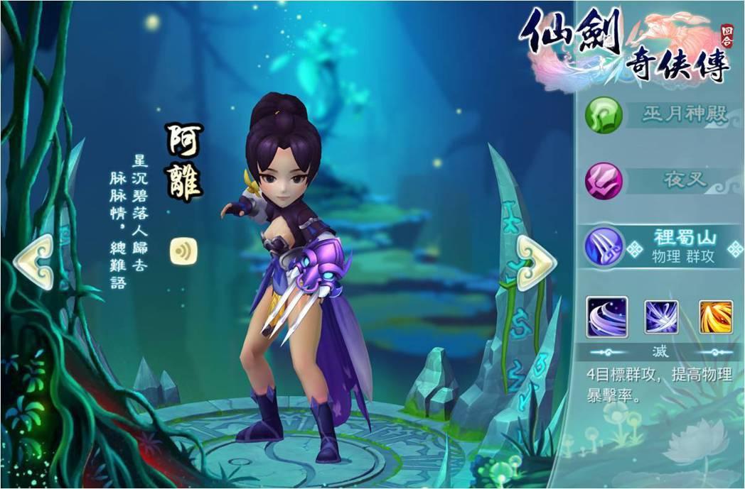 裡蜀山角色截圖-角色外觀皆以代表「毒」的紫色系列為主。