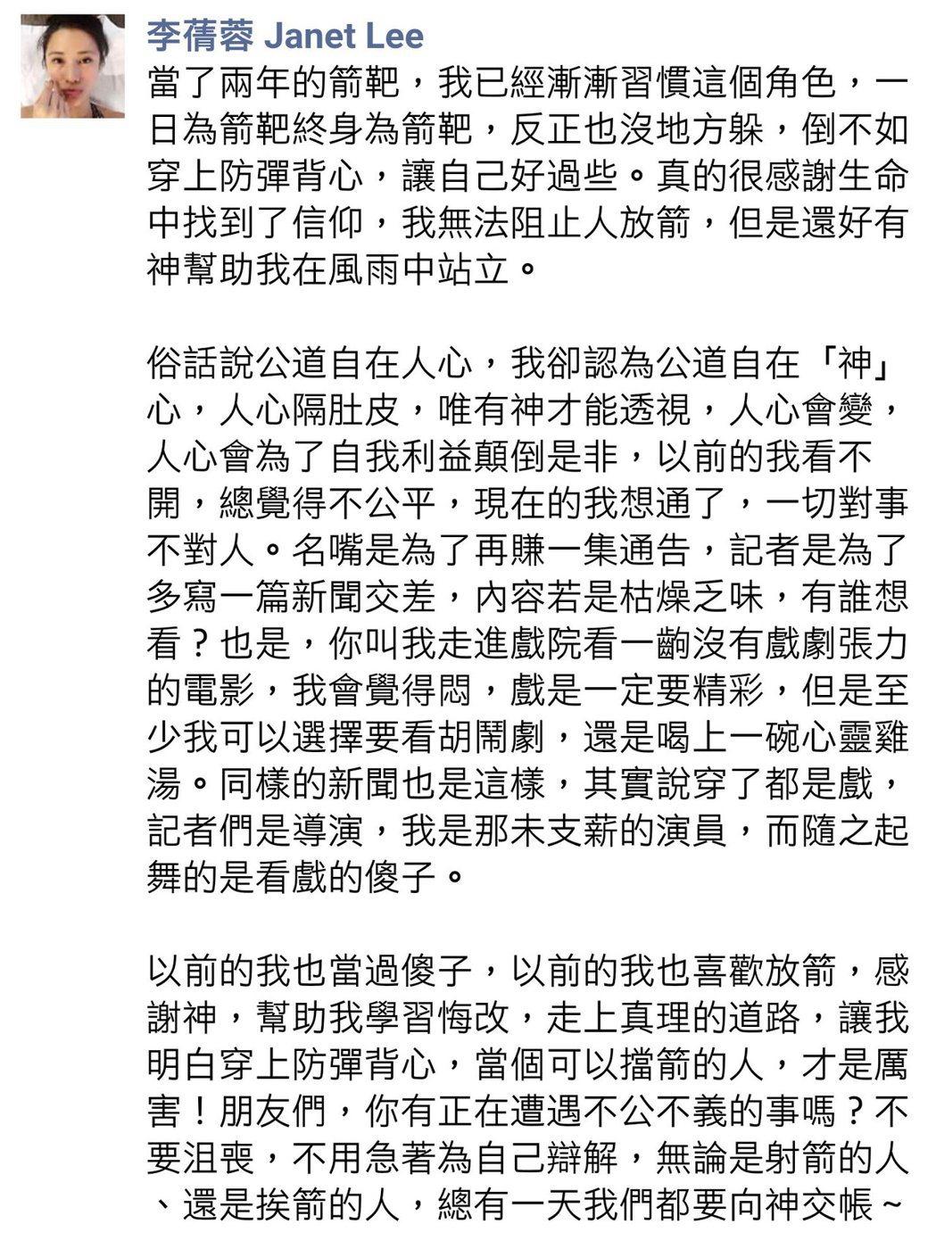 圖/擷自李蒨蓉臉書