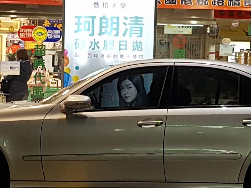 日前有網友在路上巧遇陳妍希正開著車停在路邊,靠近一看竟然是廣告牌子。 圖/擷自爆...