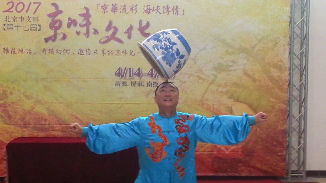 大陸北京市「京味文化之旅」14日起在苗栗等4縣市巡演,安排頂花壇等傳統雜技表演。...