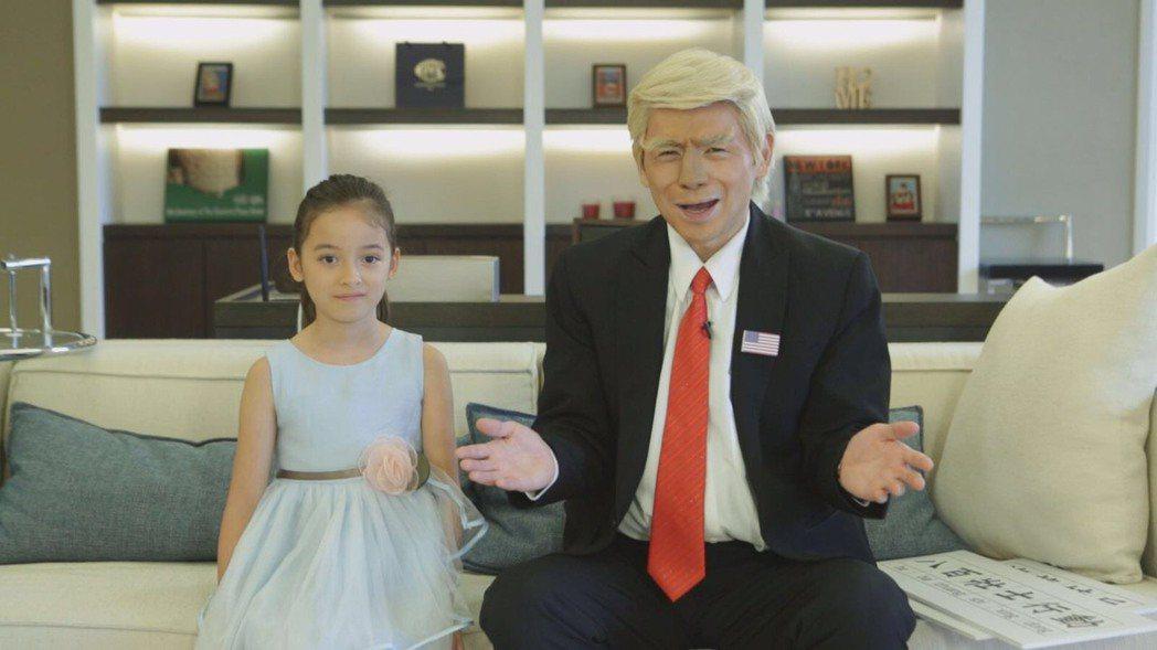 阿Ken模仿川普,一旁女孩則模仿他的孫女。圖/金星提供