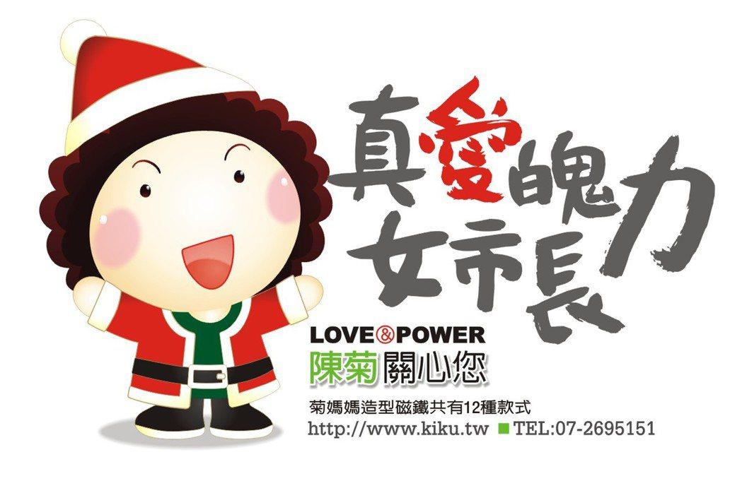 「真愛魄力女市長」是2006年最原始的花媽版本。 圖/鍾安榮提供