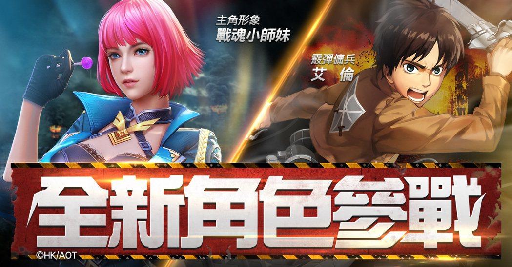 《進擊的巨人》主人翁艾倫化身帥氣傭兵,「戰魂-小師妹」同步現身!