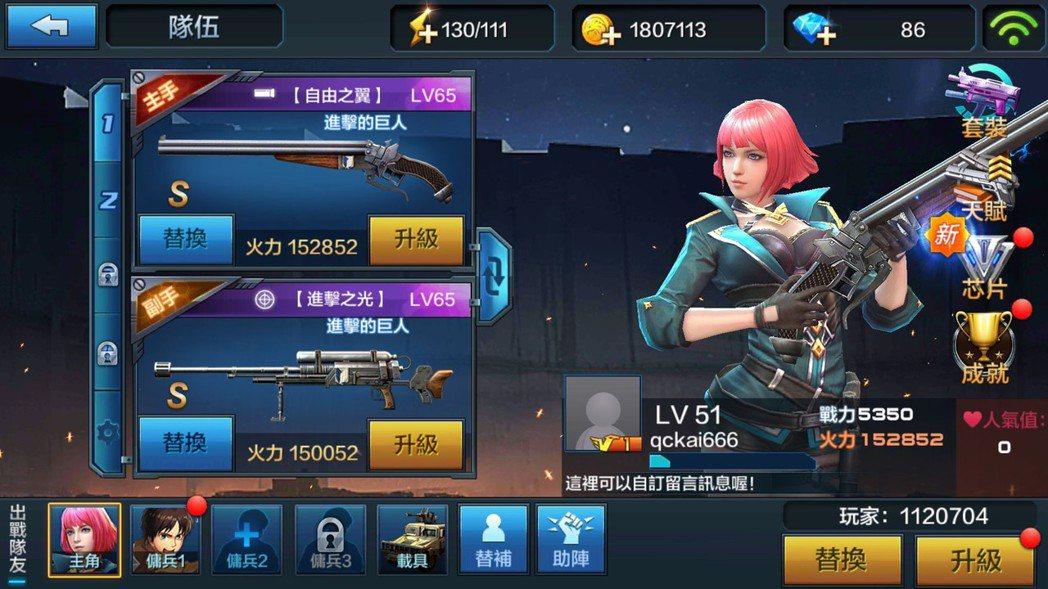 全新主角形象「戰魂-小師妹」登場,身為狙擊高手的米婭有著不凡身手。