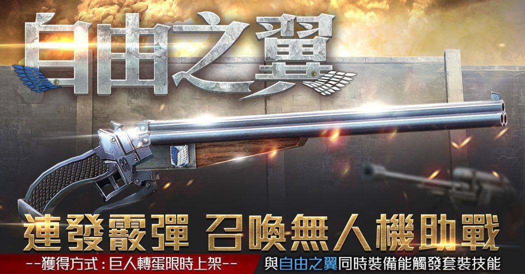 繼承兵團信仰的霰彈槍「自由之翼」,可以召喚無人機加入戰鬥。