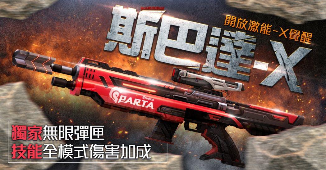 「激能-X」全新進化「斯巴達-X」,擁有著獨家技能無限彈匣以及全模式傷害加成。
