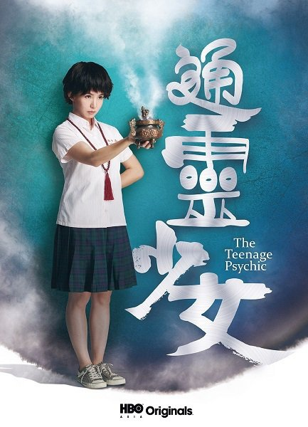 《通靈少女》將在新加坡、泰國等23個亞洲國家播出,讓國際看見台灣本土文化。