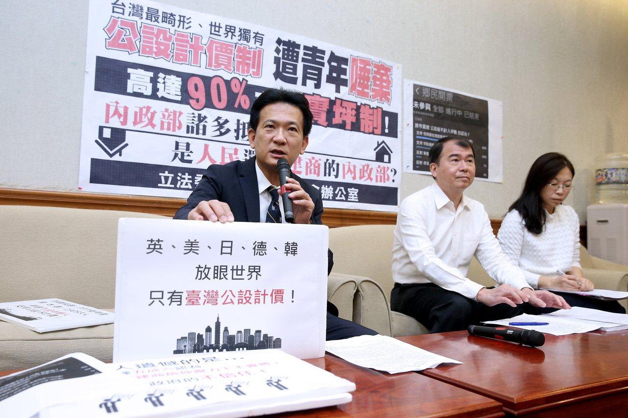 林俊憲上午在立法院舉行記者會,公布據PTT民調,有高達九成年輕人贊成公設不計入坪...