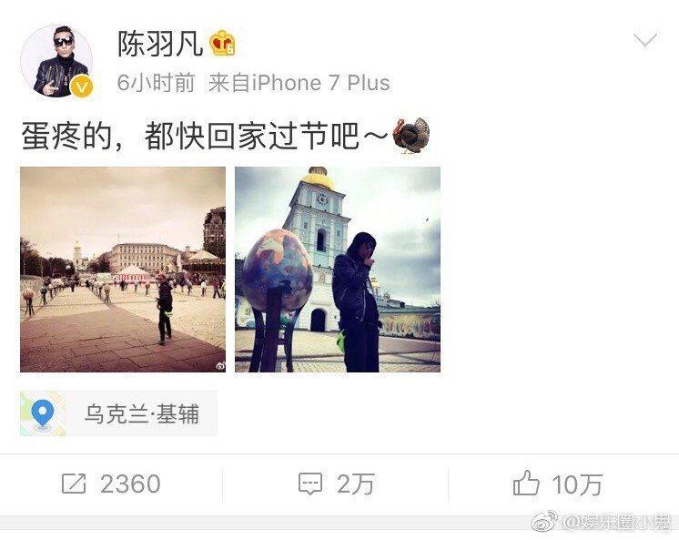 陳羽凡在微博發文「蛋疼的,都快回家過節吧!」,似乎在回應網友。圖/摘自微博
