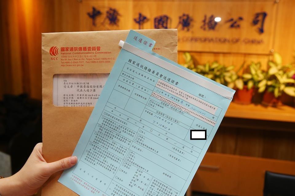 NCC送來的裁決書。記者王騰毅/攝影