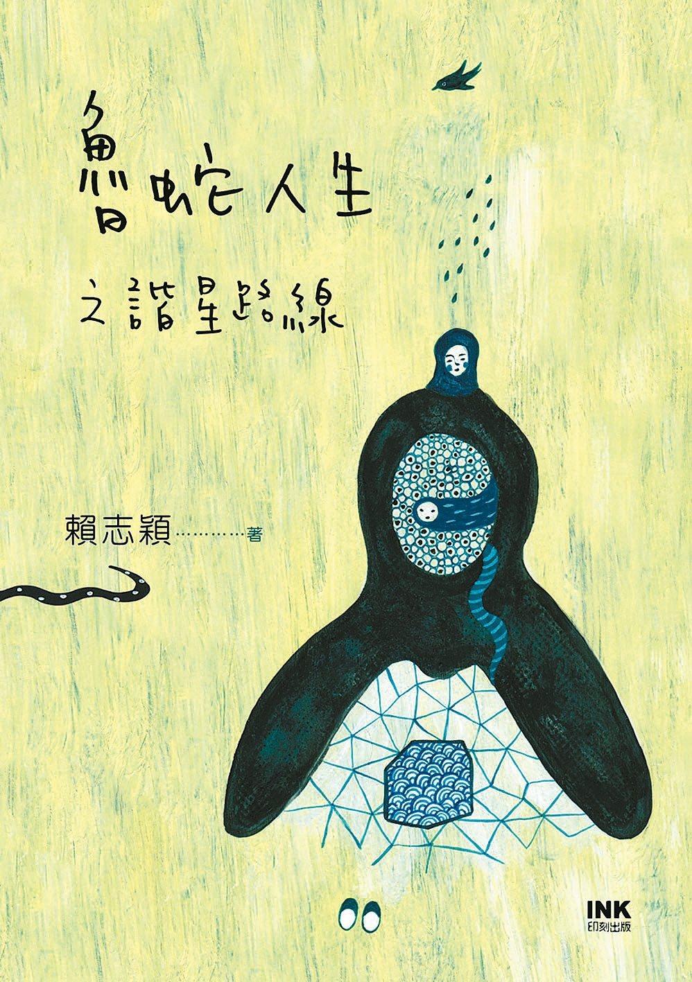 《魯蛇人生之諧星路線》書影。圖/印刻提供