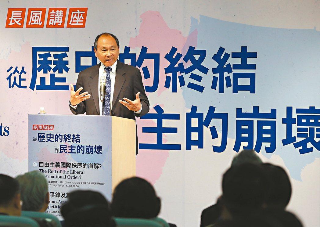 長風基金會昨天邀請國際重量級政治學者家法蘭西斯.福山(Francis Fukuy...