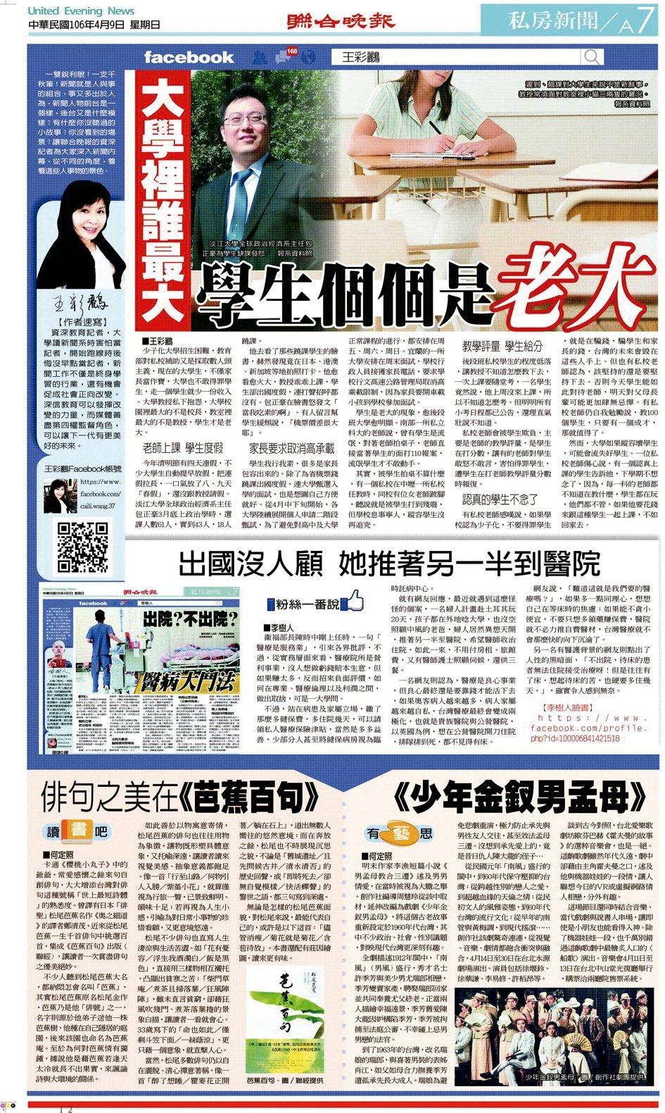 上周私房新聞寫「大學誰最大?學生個個是老大!」 本報資料照片