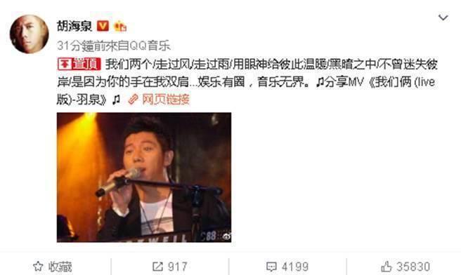 胡海泉在微博上為好友發聲。圖/翻攝自微博