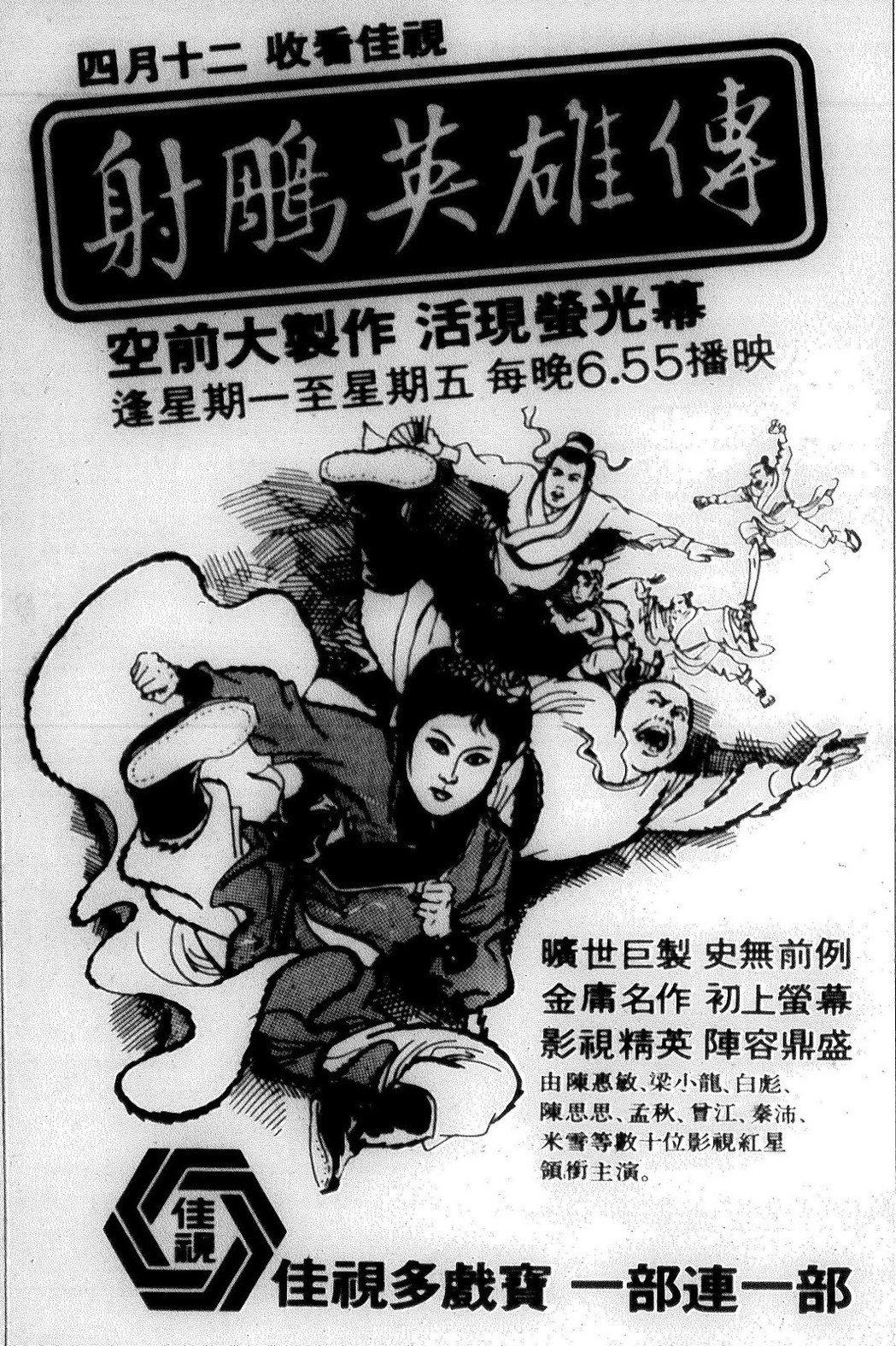 佳視「射鵰英雄傳」在41年前首播時的廣告。圖/摘自kongtouchi