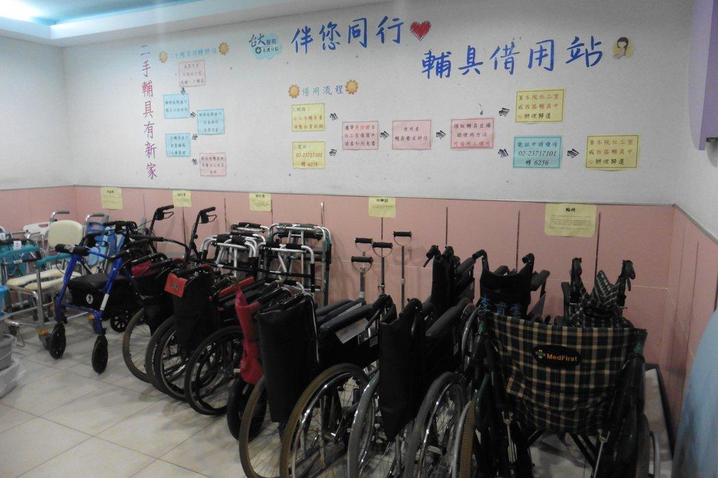 台大北護分院輔具借用站,提供輪椅、拐杖、助行器、便盆椅、洗澡椅等給有需求的民眾無...