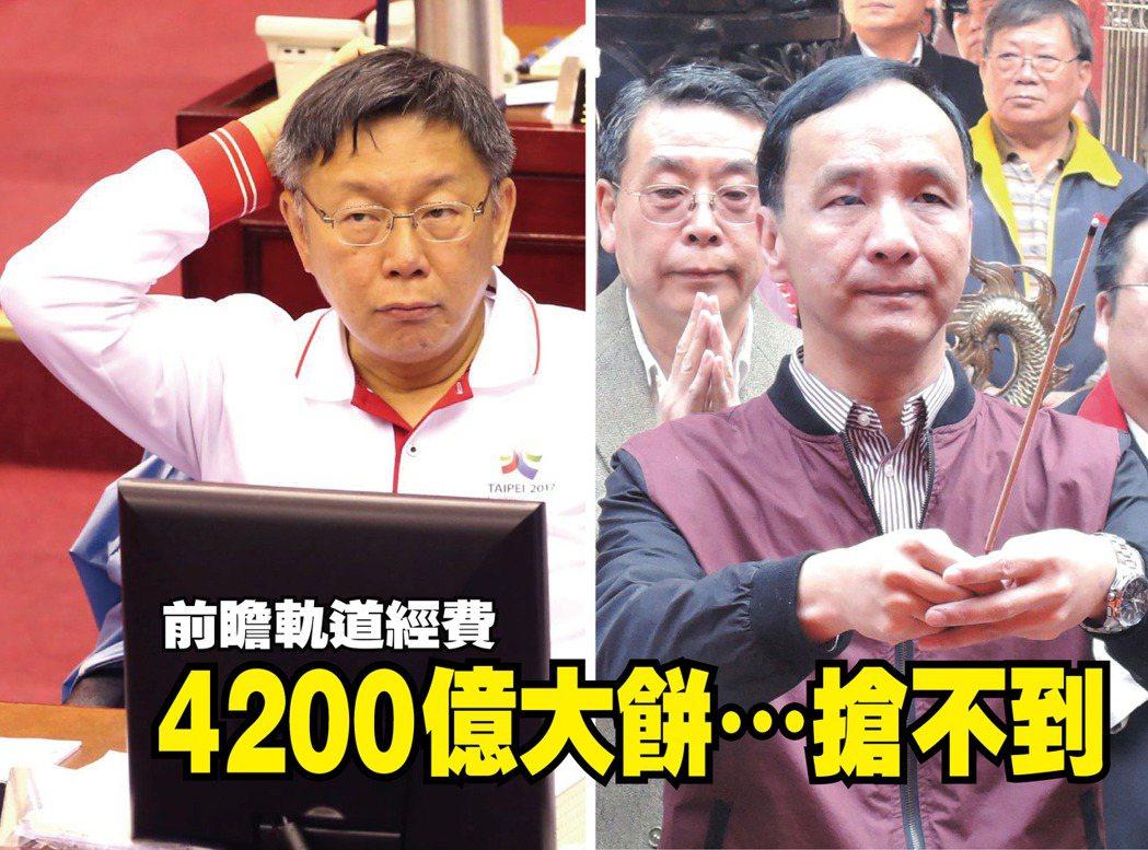 這次前瞻軌道建設引來各地搶食,台北市長柯文哲(左)與新北市長朱立倫(右)搶不到額...