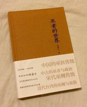 廣東人民出版社出版《巫者的世界》書影。圖/曹銘宗提供
