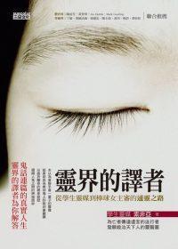 三采出版《靈界的譯者》書影。