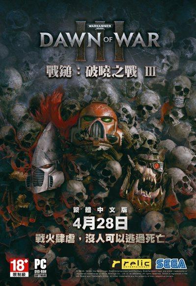 《戰鎚:破曉之戰 3》上市海報。