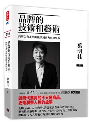 書名:《品牌的技術和藝術:向廣告鬼才葉明桂學洞察力與故事力》作者:葉明桂...